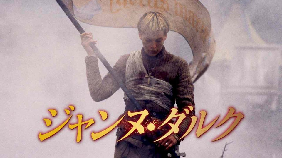 The Messenger: The Story of Joan of Arc (Joan of Arc) 1999