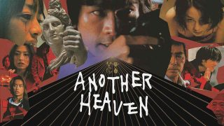 Another Heaven 2000