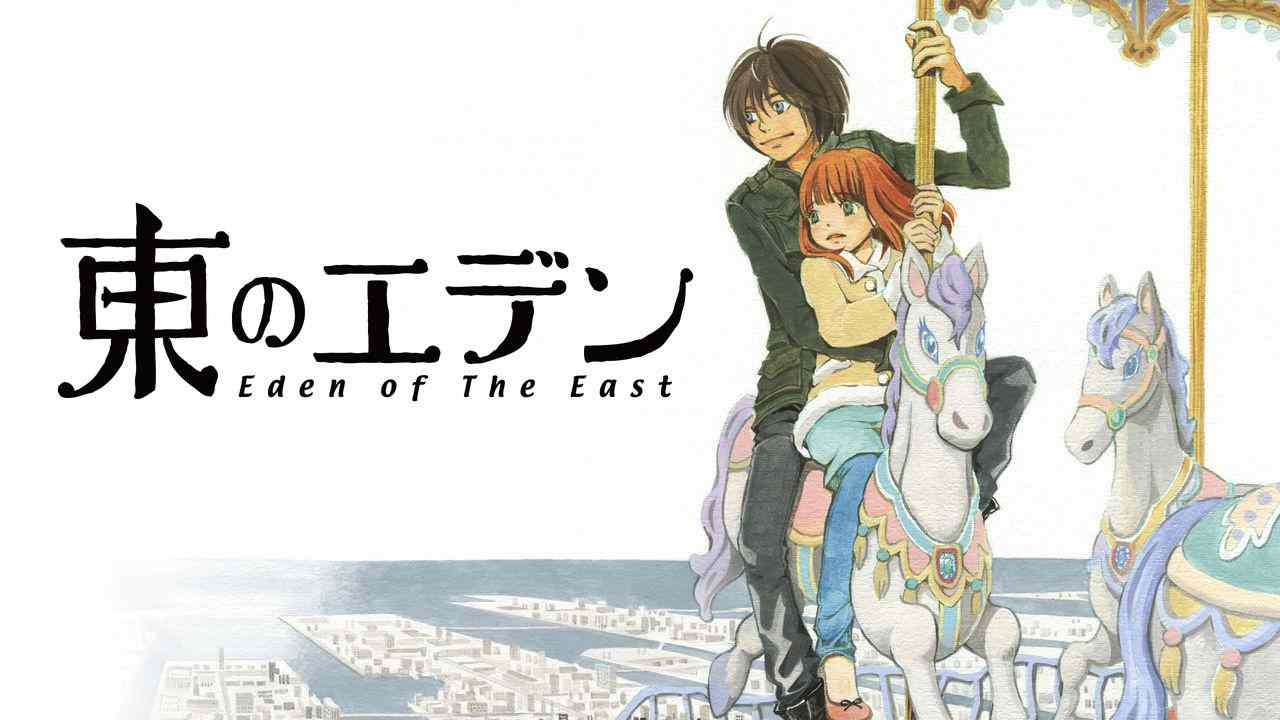 EDEN OF THE EAST 2009