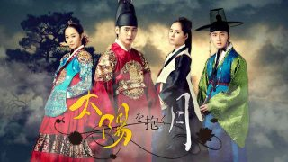 The Moon Embracing the Sun 2012