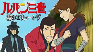 Lupin the 3rd TV Special: The Elusive Mist 2007