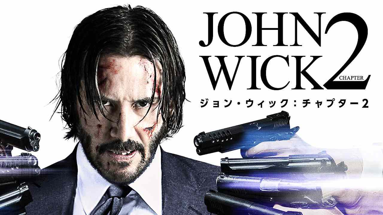 Is Movie John Wick Chapter Two 2017 Streaming On Netflix