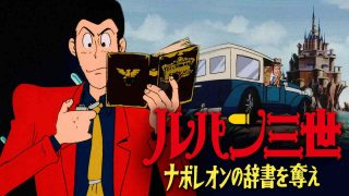 Lupin the 3rd TV Special: Napoleon's Dictionary 1991
