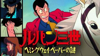 Lupin the 3rd TV Special: The Hemingway Papers 1990