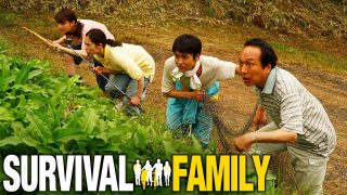 Survival Family 2017