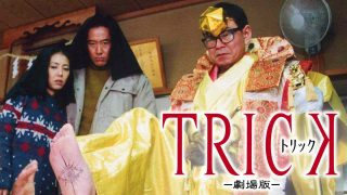 Trick: The Movie 2002