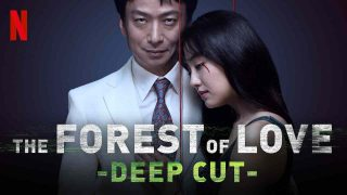 The Forest of Love: Deep Cut 2020