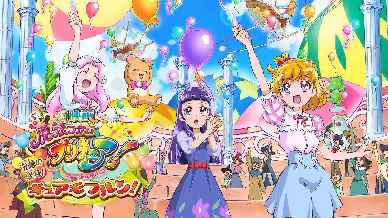Maho Girls PreCure! the Movie: The Miraculous Transformation! Cure Mofurun! 2016