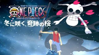 One Piece: Episode of Chopper: Bloom in the Winter, Miracle Sakura 2008