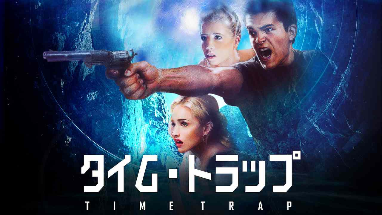 Is 'Time Trap' movie streaming on Netflix?