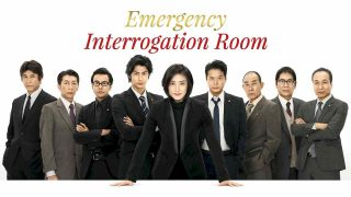 Emergency Interrogation Room 2014
